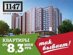 Жк «1147» метро Алексеевская Бизнес-класс от 8,3 млн руб.